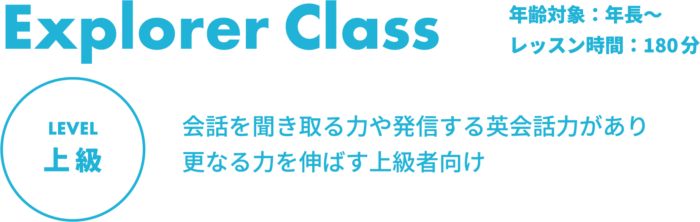 SG-EXplorer(上級)プラン