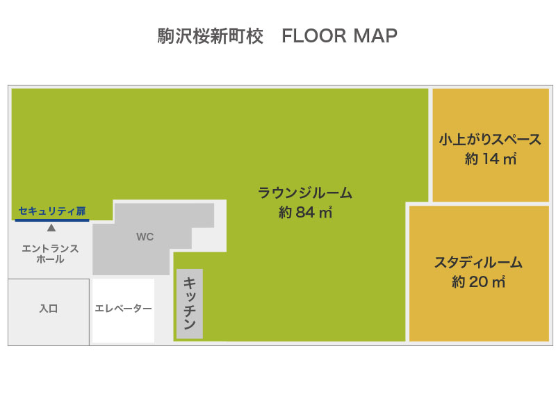 駒沢桜新町校フロアマップ